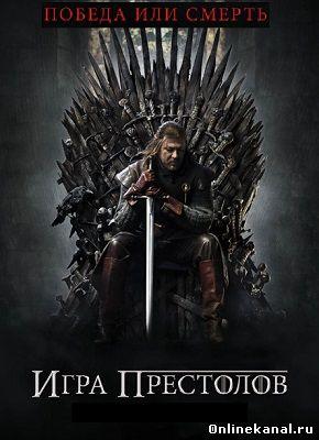 скачать игра престолов все сезоны в хорошем качестве Hd 720p через торрент img-1