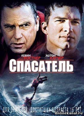 смотреть онлайн фильмы спасатель: