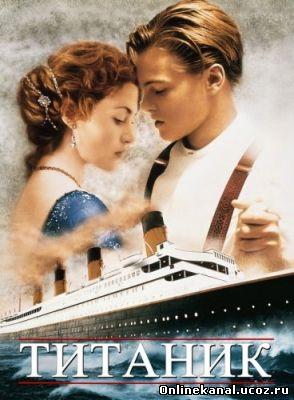 Титаник скачать торрент режиссерская версия